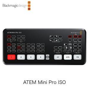 Blackmagic Design ATEM Mini Pro ISO ライブ ビデオスイッチャー 5ストリーム録画収録 マルチビュー ネコポス不可 キャンセル・返品不可 ec-kitcut