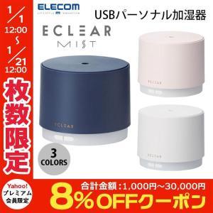 加湿器 エレコム エクリアミスト USB給電 抗菌加湿器 アロマディフューザー 円柱 LEDライト付き  ネコポス不可 ec-kitcut
