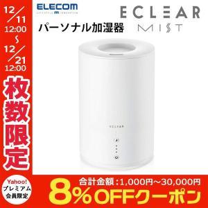加湿器 エレコム ELECOM エクリアミスト AC電源 抗菌加湿器 大容量タイプ HCE-HU2007AWH ネコポス不可 ec-kitcut