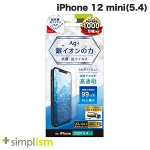 iPhone 12 mini フィルム Simplism シンプリズム iPhone 12 mini 抗菌&抗ウイルス 画面保護フィルム 光沢 TR-IP20S-PF-ABVCC ネコポス可 ec-kitcut