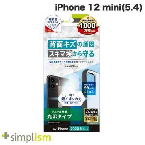 iPhone 12 mini フィルム Simplism シンプリズム iPhone 12 mini 背面保護 抗菌&抗ウイルス インナーフィルム 光沢 TR-IP20S-PIF-ABVCC ネコポス可 ec-kitcut