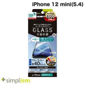 Simplism シンプリズム iPhone 12 mini フルクリア 抗菌&抗ウイルス ブルーライト低減 画面保護強化ガラス 光沢 0.49mm ネコポス送料無料 ec-kitcut