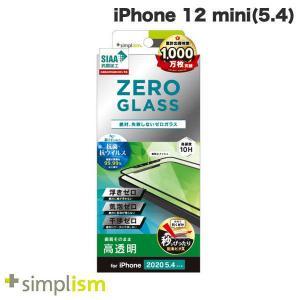 Simplism シンプリズム iPhone 12 mini  ZERO GLASS  絶対失敗しない 抗菌&抗ウイルス 光沢 フレームガラス ブラック 0.45mm ネコポス送料無料 ec-kitcut