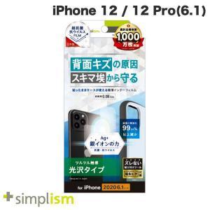 Simplism シンプリズム iPhone 12 / 12 Pro 背面保護 抗菌&抗ウイルス インナーフィルム 光沢 TR-IP20M-PIF-ABVCC ネコポス可 ec-kitcut