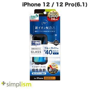 Simplism シンプリズム iPhone 12 / 12 Pro ケースとの相性抜群 抗菌&抗ウイルス ブルーライト低減 画面保護強化ガラス 光沢 0.49mm ネコポス送料無料 ec-kitcut