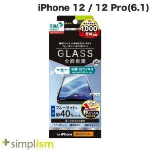 Simplism シンプリズム iPhone 12 / 12 Pro フルクリア 抗菌&抗ウイルス ブルーライト低減 画面保護強化ガラス 光沢 0.49mm ネコポス送料無料 ec-kitcut