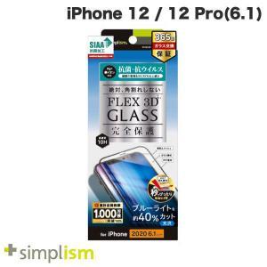 Simplism シンプリズム iPhone 12 / 12 Pro  FLEX 3D  抗菌&抗ウイルス ブルーライト低減 複合フレームガラス 光沢 ブラック 0.51mm ネコポス送料無料 ec-kitcut
