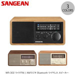 ワイヤレススピーカー Sangean WR-302 ワイドFM / AMラジオ Bluetooth スピーカー サンジーン ネコポス不可|ec-kitcut