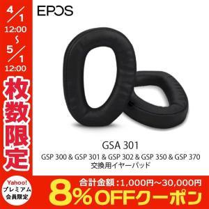 EPOS イーポス SENNHEISER GSA 301 交換用イヤーパッド GSP 300 / GSP 301 / GSP 302 / GSP 350 / GSP 370 対応 507230 ネコポス不可|ec-kitcut