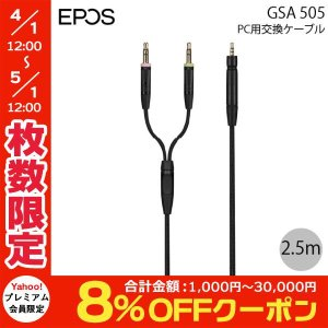 EPOS イーポス SENNHEISER GSA 505 PC用ケーブル GSP 600 / GSP 500 / GAME ONE / GAME ZERO / GSP 350 / PC 373D 対応 507293 ネコポス送料無料|ec-kitcut