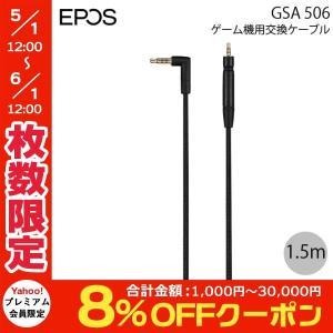 EPOS イーポス SENNHEISER GSA 506 ゲーム機用交換ケーブル 1.5m GSP 500 / GSP 600 対応 507294 ネコポス送料無料|ec-kitcut