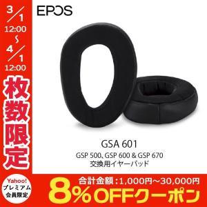 EPOS イーポス SENNHEISER GSA 601 イヤーパッド  GSP 500 / GSP 600 / GSP 670 507295 ネコポス不可|ec-kitcut