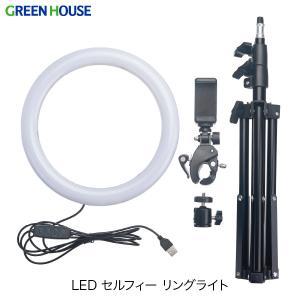 GreenHouse グリーンハウス LED セルフィー リングライト 3段階色調モード / 明るさ調整機能搭載 USB給電タイプ GH-CSL80B-BK ネコポス不可 ec-kitcut