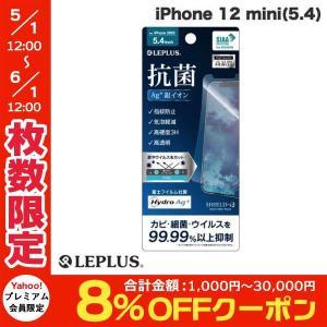 iPhone 12 mini フィルム LEPLUS ルプラス iPhone 12 mini 保護フィルム 高透明・Hydro Ag+抗菌・高硬度3H SHIELD・G HIGH SPEC FILM LP-IS20FHDAG ネコポス可 ec-kitcut