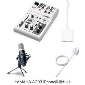 YAMAHA AG03 iPhone配信セット コンデンサマイク+ミキサー用電源+USB3アダプタ AG03set2 ネコポス不可 ec-kitcut