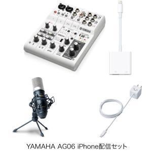 YAMAHA AG06 iPhone配信セット コンデンサマイク+ミキサー用電源+USB3アダプタ AG06set2 ネコポス不可 ec-kitcut