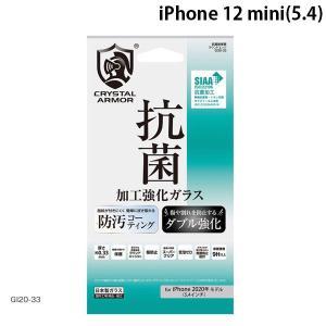 iPhone 12 mini ガラスフィルム apeiros アピロス iPhone 12 mini クリスタルアーマー 抗菌耐衝撃ガラス 0.33mm GI20-33 ネコポス送料無料 ec-kitcut