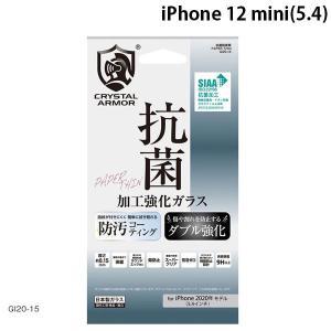 iPhone 12 mini ガラスフィルム apeiros アピロス iPhone 12 mini クリスタルアーマー 抗菌耐衝撃ガラス 超薄 0.15mm GI20-15 ネコポス送料無料 ec-kitcut