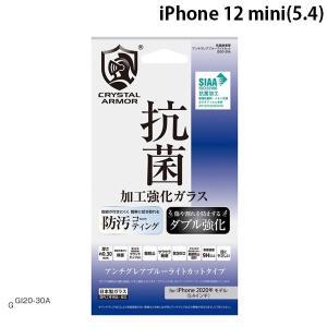 apeiros アピロス iPhone 12 mini クリスタルアーマー 抗菌耐衝撃ガラス アンチグレア・ブルーライトカット  0.3mm GI20-30A ネコポス送料無料 ec-kitcut