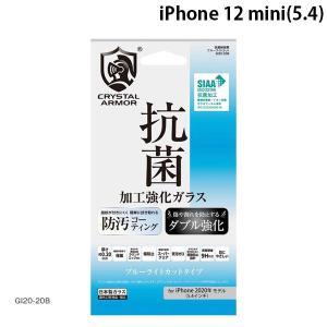 iPhone 12 mini ガラスフィルム apeiros アピロス iPhone 12 mini クリスタルアーマー 抗菌耐衝撃ガラス ブルーライトカット  0.2mm GI20-20B ネコポス送料無料 ec-kitcut