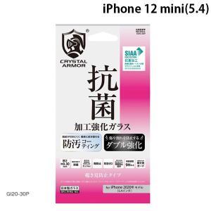 iPhone 12 mini ガラスフィルム apeiros アピロス iPhone 12 mini クリスタルアーマー 抗菌耐衝撃ガラス 覗き見防止 0.3mm GI20-30P ネコポス送料無料 ec-kitcut