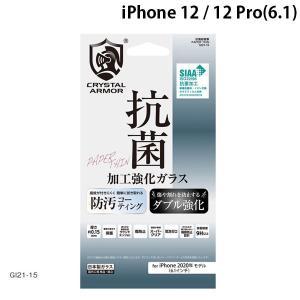 iPhone 12 / 12 Pro ガラスフィルム apeiros アピロス iPhone 12 / 12 Pro クリスタルアーマー 抗菌耐衝撃ガラス 超薄 0.15mm GI21-15 ネコポス送料無料 ec-kitcut