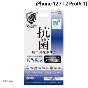 apeiros アピロス iPhone 12 / 12 Pro クリスタルアーマー 抗菌耐衝撃ガラス アンチグレア・ブルーライトカット  0.3mm GI21-30A ネコポス送料無料 ec-kitcut
