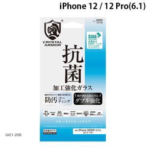 apeiros アピロス iPhone 12 / 12 Pro クリスタルアーマー 抗菌耐衝撃ガラス ブルーライトカット  0.2mm GI21-20B ネコポス送料無料 ec-kitcut