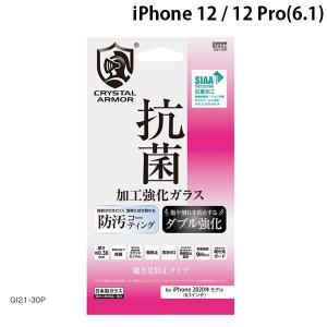 iPhone 12 / 12 Pro ガラスフィルム apeiros アピロス iPhone 12 / 12 Pro クリスタルアーマー 抗菌耐衝撃ガラス 覗き見防止 0.3mm GI21-30P ネコポス送料無料 ec-kitcut
