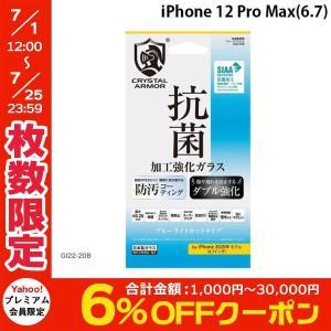 apeiros アピロス iPhone 12 Pro Max クリスタルアーマー 抗菌耐衝撃ガラス ブルーライトカット  0.2mm GI22-20B ネコポス送料無料 ec-kitcut