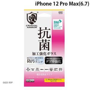 iPhone 12 Pro Max ガラスフィルム apeiros アピロス iPhone 12 Pro Max クリスタルアーマー 抗菌耐衝撃ガラス 覗き見防止 0.3mm GI22-30P ネコポス送料無料 ec-kitcut