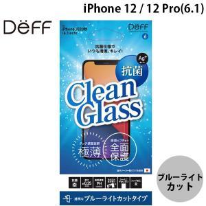 Deff ディーフ iPhone 12 / 12 Pro CLEAN GLASS 抗菌仕様 効果持続タイプ 0.25mm タッチ感度抜群 ブルーライトカット DG-IP20MVB2F ネコポス送料無料 ec-kitcut