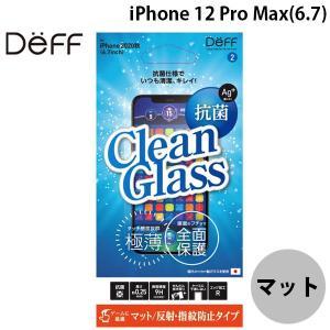 Deff ディーフ iPhone 12 Pro Max CLEAN GLASS 抗菌仕様 効果持続タイプ 0.25mm タッチ感度抜群 ゲーム向け マット DG-IP20LVM2F ネコポス送料無料 ec-kitcut