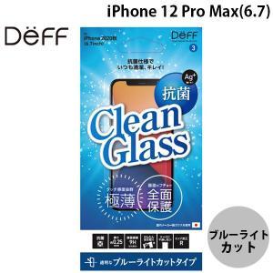 Deff ディーフ iPhone 12 Pro Max CLEAN GLASS 抗菌仕様 効果持続タイプ 0.25mm タッチ感度抜群 ブルーライトカット DG-IP20LVB2F ネコポス送料無料 ec-kitcut