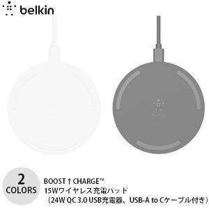 BELKIN BOOST↑CHARGE Qi 高速充電対応 ACアダプター付 15W ワイヤレス充電パッド 24W QC 3.0 USB充電器、USB-A to Cケーブル付 ネコポス不可 ec-kitcut