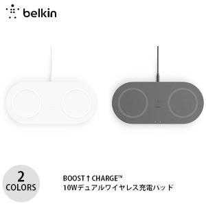 ワイヤレス充電器 BELKIN BOOST↑CHARGE デュアル ワイヤレス充電パッド 最大10W  ベルキン ネコポス不可 ec-kitcut