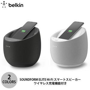 ワイヤレススピーカー BELKIN SOUNDFORM ELITE Hi-Fi スマートスピーカー Bluetooth 5.0 Qi ワイヤレス充電機能付き 10W ベルキン ネコポス不可 ec-kitcut