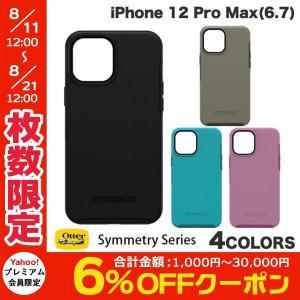 iPhone 12 Pro Max ケース OtterBox iPhone 12 Pro Max Symmetry Series 抗菌 耐衝撃ケース オッターボックス ネコポス送料無料 ec-kitcut