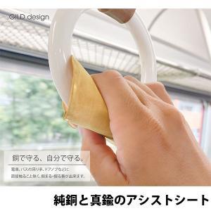 GILD design ギルドデザイン 純銅と真鍮のアシストシート 接触感染予防 GM-384 ネコポス可|ec-kitcut