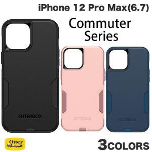 iPhone 12 Pro Max ケース OtterBox iPhone 12 Pro Max Commuter Series  オッターボックス ネコポス送料無料 ec-kitcut