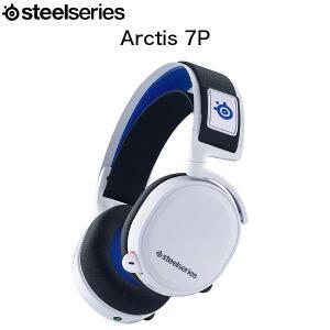 SteelSeries スティールシリーズ Arctis 7P ワイヤレス ゲーミングヘッドセット Playstation 5 対応 ホワイト 61467 ネコポス不可|ec-kitcut