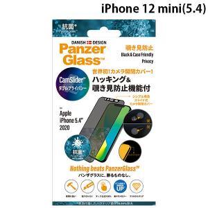 iPhone 12 mini ガラスフィルム PanzerGlass パンザグラス iPhone 12 mini 抗菌仕様 カムスライダー&プライバシー Black 0.63mm P2713JPN ネコポス送料無料 ec-kitcut