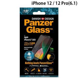 iPhone 12 / 12 Pro ガラスフィルム PanzerGlass パンザグラス iPhone 12 / 12 Pro 抗菌仕様 反射防止アンチグレア Black 0.63mm 2720JPN ネコポス送料無料 ec-kitcut