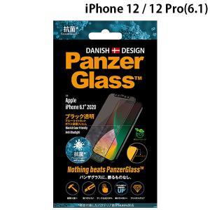 iPhone 12 / 12 Pro ガラスフィルム PanzerGlass パンザグラス iPhone 12 / 12 Pro 抗菌仕様 ブルーライトカット Black 0.63mm 2723JPN ネコポス送料無料 ec-kitcut