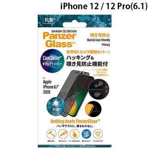 PanzerGlass パンザグラス iPhone 12 / 12 Pro 抗菌仕様 カムスライダー&プライバシー Black 0.63mm P2714JPN ネコポス送料無料 ec-kitcut