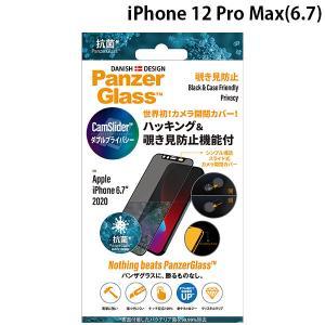 PanzerGlass パンザグラス iPhone 12 Pro Max 抗菌仕様 カムスライダー&プライバシー Black 0.63mm P2715JPN ネコポス送料無料 ec-kitcut