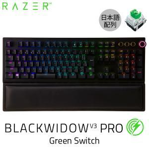 Razer レーザー BlackWidow V3 Pro JP Green Switch 日本語配列 緑軸 メカニカル ゲーミングキーボード RZ03-03531300-R3J1 ネコポス不可|ec-kitcut