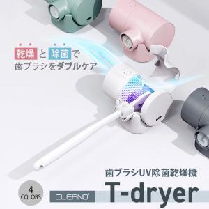 CLEAND 歯ブラシUV除菌乾燥機 T-dryer クリーンディー ネコポス不可|ec-kitcut