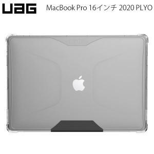 MacBook カバー UAG ユーエージー MacBook Pro 16インチ PLYO 耐衝撃ケース アイス UAG-MBP16Y-IC ネコポス不可|ec-kitcut