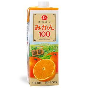 ジューシー みかん100%ジュース【1000ml紙×6本入】|ec-kumakaren
